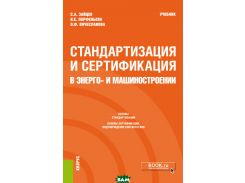Стандартизация и сертификация в энерго и машиностроении