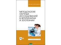 Методология научных исследований в ветеринарии и зоотехнии. Учебник для вузов