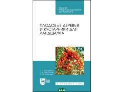 Плодовые деревья и кустарники для ландшафта. Учебное пособие для СПО