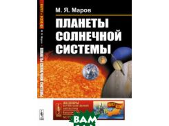 Планеты Солнечной системы. Выпуск 210