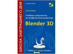 Учебник-самоучитель по графическому редактору Blender 3D. Моделирование, дизайн