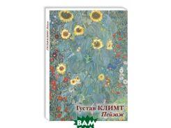 Густав Климт. Пейзаж