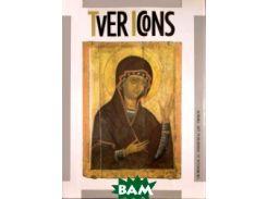 Tver Icons Тверская икона (на английском языке)