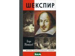 Шекспир (изд. 2013 г. )