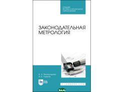 Законодательная метрология. Учебное пособие для СПО