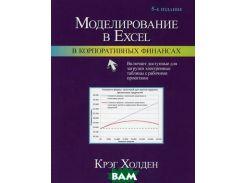 Моделирование в Excel в корпоративных финансах