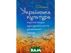 Українська культура: коротка історія культурного життя українського народу
