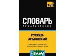 Русско-армянский тематический словарь 3000 слов