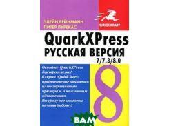 QuarkXPress 7/7.3/8.0 для Windows и Macintosh. Русская версия