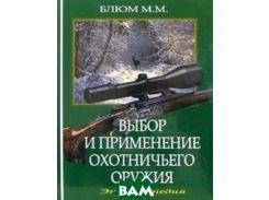 Выбор и применение охотничьего оружия