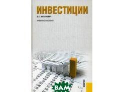 Инвестиции. Учебное пособие. Гриф УМО МО РФ