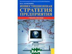 Инвестиционная стратегия предприятия. 6-е изд., стер
