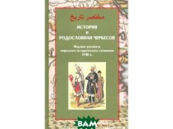 История и родословная черкесов