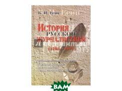 История русской журналистики (1703-1917). 3-е издание