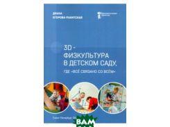 3D-физкультура в детском саду, где всё связано со всём