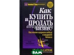 Как купить и продать бизнес / How to Buy and Sell a Business: How You Can Win in the Business Quadrant