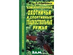 Комбинированные охотничьи и спортивные гладкоствольные ружья. Справочник