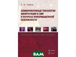 Коммуникативные технологии манипуляции в СМИ и вопросы информационной безопасности. Учебно-методическое пособие