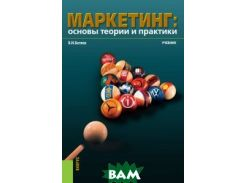 Маркетинг. Основы теории и практики. Учебник