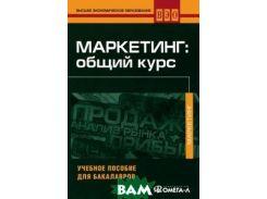 Маркетинг: общий курс. Учебное пособие для бакалавров. Гриф УМО по классическому университетскому образованию