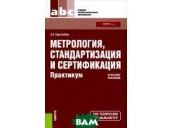 Метрология, стандартизация и сертификация. Практикум (для СПО)