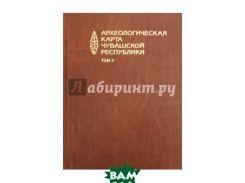 Археологическая карта Чувашской Республики. Том 3