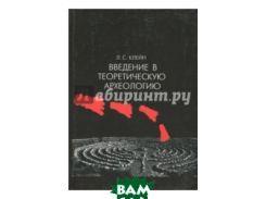 Введение в теоретическую археологию. Книга 1. Метаархеология. Учебное пособие
