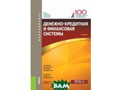 Денежно-кредитная и финансовая системы (для бакалавров). Учебное пособие