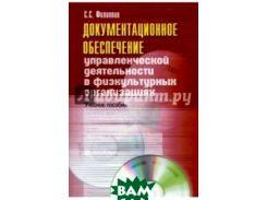 Документационное обеспечение управленческой деятельности в физкультурных организациях. Учебное пособие