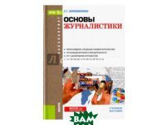Основы журналистики (для бакалавров). Учебное пособие. ФГОС