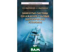 Замкнутые системы охлаждения судовых энергетических установок.Монография