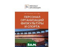 Персонал организаций физической культуры и спорта. Сборник должностных и производственных инструкций