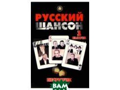 Песенник. Русский шансон. Выпуск 1