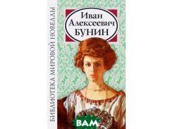 Иван Алексеевич Бунин. Рассказы