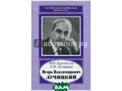 Игорь Владимирович Лучицкий