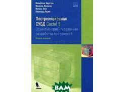 Постреляционная СУБД Cache 5. Объектно-ориентированная разработка приложений. 3-е издание