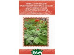 Правила организации производства и контроля качества лекарственных средств из растительного сырья