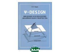 Пси-DESIGN. Введение в психологию дизайнерского творчества