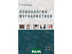Психология журналистики. Учебное пособие