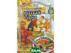 Русская кухня. Серия: Питание и здоровье