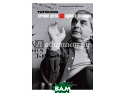 Таганка: Личное дело одного театра (+DVD)