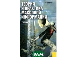 Теория и практика массовой информации. Учебник. Гриф УМО ВУЗов России