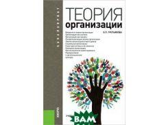Теория организации. Учебное пособие для бакалавриата