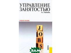 Управление занятостью