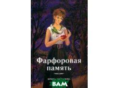 Фарфоровая память: повесть. Богданова И.А.