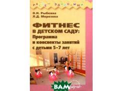 Фитнес в детском саду. Программа и конспекты занятий с детьми 5-7 лет