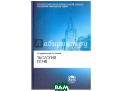 Экология почв. Учение об экологических функциях почв. Учебник