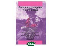 Энциклопедия читателя. Том 1 (буквы А-Д)