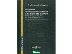 Специфика таможенного оформления и таможенного контроля при перемещении товаров автомобильным транспортом. Монография