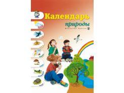 Календарь природы. Демонстрационное учебно-наглядное пособие для занятий с детьми